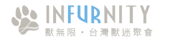 Infurnity Taiwan Furry Convention | 2019.10.26-27 | New Taipei City