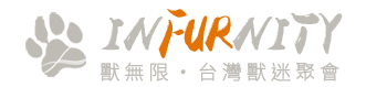 Infurnity Taiwan Furry Convention | 2020.10.30-11.01 | New Taipei City